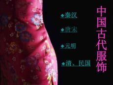 中国古代服饰.ppt