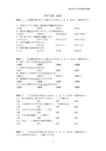 2010年12月日語能力考試N2真題(包括聽力)