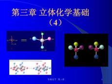 有机化学--立体化学