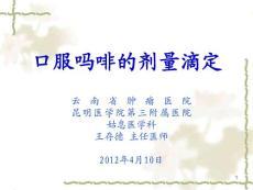 20120410(王存德)口服吗啡的剂量滴定.ppt