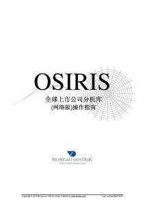 osiris全球上市公司分析库网络版操作指南全