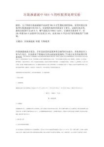 垃圾滲濾液中NH4-N的吹脫預處理實驗【精品論文】
