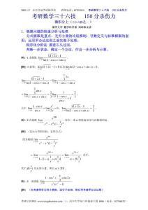 清华考研数学36计 很经典的数学解题法宝