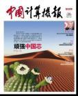 [整刊]《中国计算机报》2012年8月13日