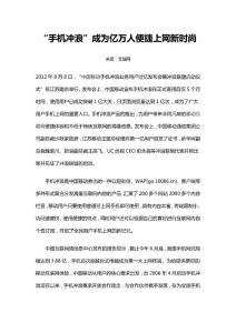"""""""手机冲浪""""成为亿万人便捷上网新时尚"""