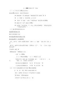 渗流力学复习指南.doc