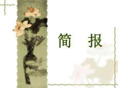 公文写作---简报(zuihoulunwen ).ppt