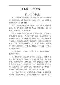汉的ioh寿县乡镇卫生院管理年活动工作指南二doc - 第五篇门诊制度