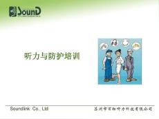 职业健康:听力与防护培训.ppt