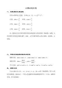 三角函數公式大全