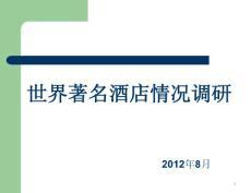 世界著名酒店情况及在中国城市分布(呕血收集、部分资源来源网络,如有冒犯请告诉我 )