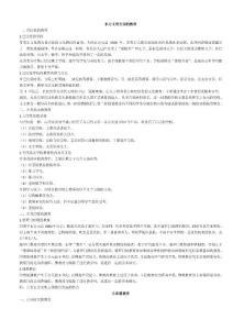 外国教育史(详细整理版)