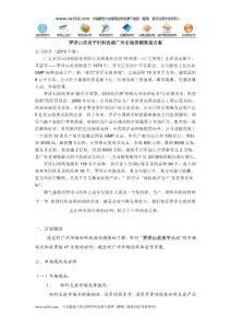 XXX宫炎平妇科洗液北京市场营销策划方案
