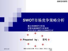 SWOT市场竞争策略分析