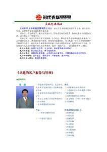 北京时代光华教育发展有限公司是一家以开发多媒体管理课程为主业兼及培训咨询远程教育等业务的科教传播企业