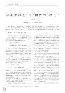 試論類詞綴_門_構成的_XX門_.pdf