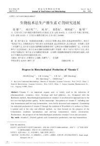 生物技術法生產維生素C的研究進展.pdf