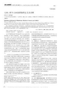 兒童_新生兒血流感染的定義及診斷(2009).pdf
