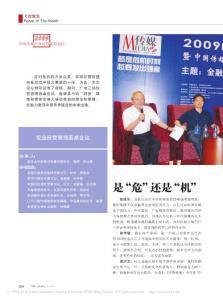 报业经营管理圆桌会议.pdf