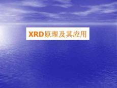 X射线衍射原理及应用最终版..