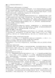 [其它]2012年国家公务员考试时事政治1—7月