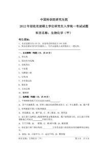 【考研真题】2012年中科院考研试卷-生物化学(甲、乙)