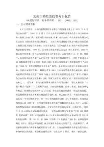 (最新)云南白药股票投资分析报告