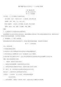 0538中国古代文学史(一)自考复习资料