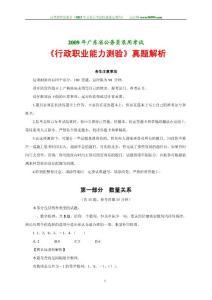 《行政职业能力测验》真题解析(2)
