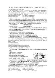 2011年政治高考真题分项解析专题6:为人民服务的政府