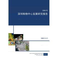2006年深圳�物中心�l展��r研究�蟾嫠招∪揭豢慈词橇硪环�面容出现在自己眼前
