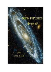《新物理》第三版2012-8-3..