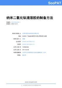 201010616278-纳米二氧化钛液溶胶的制备方法