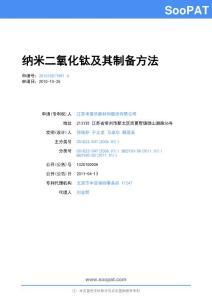 201010517691-纳米二氧化钛及其制备方法