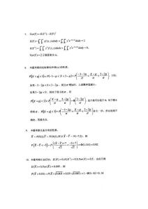 中国精算师考试02数学基础试题