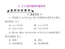 4.2.2_圆与圆的位置关系_课..