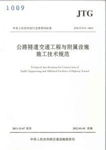 JTG F72-2011T 公路隧道交通工程与附属设施施工技术规范