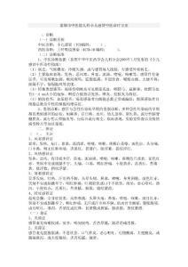 姜堰市中医院儿科小儿感冒中医诊疗方案