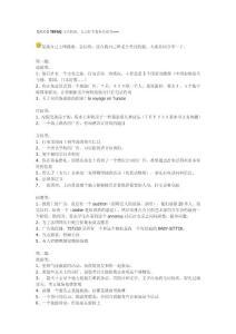TEFAQ口语机经(更新到2011年12月).doc