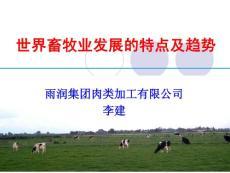 我国畜牧业发展的现状与趋势