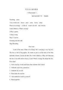 英文美文诵读教案