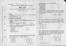 2010年成人高招全國統考試卷(物理化學)