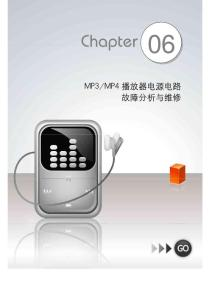MP4基础维修入门集合