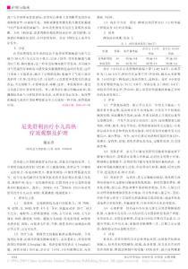 尼美舒利治疗小儿高热疗效观察及护理.pdf