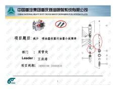 中国重汽-降低PT喷油器柱..