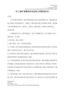 红二煤矿筹建处机电安装工程管理办法