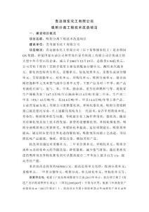 青岛丽东化工有限公司吸附分离工程技术改造项目