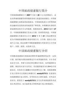 中国邮政储蓄银行笔试题考试题真题复习资料考什么