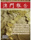 [整刊]《澳门报告》2012年第57期