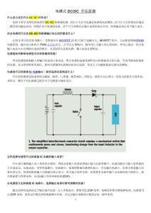 电感式DCDC 升压原理